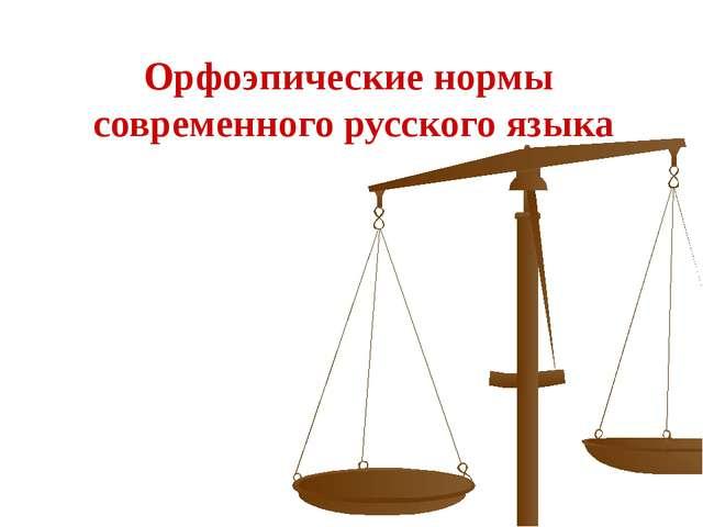 Орфоэпические нормы современного русского языка