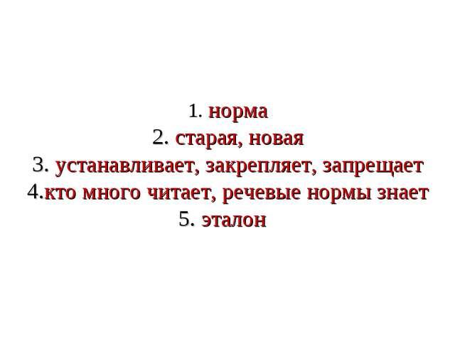 1. норма 2. старая, новая 3. устанавливает, закрепляет, запрещает 4.кто много...
