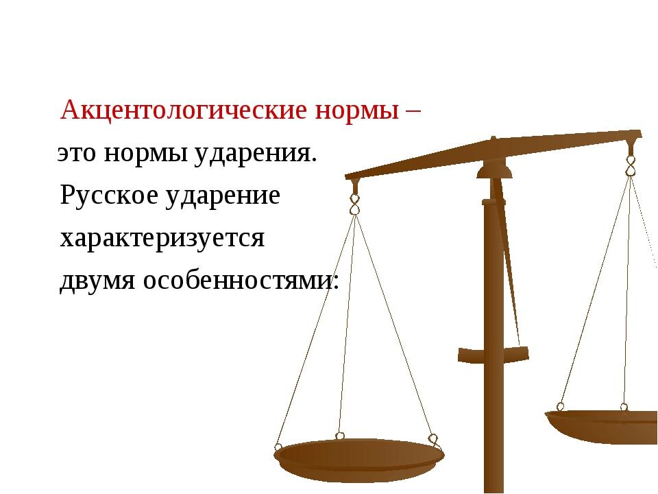 Акцентологические нормы – это нормы ударения. Русское ударение характеризу...