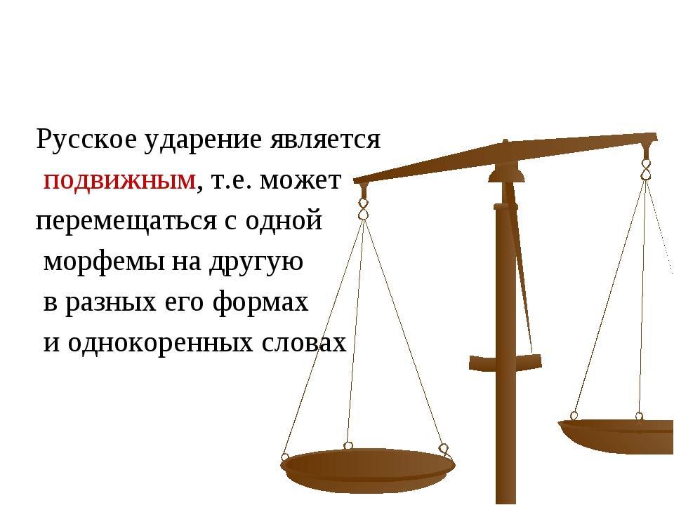 Русское ударение является подвижным, т.е. может перемещаться с одной морфемы...