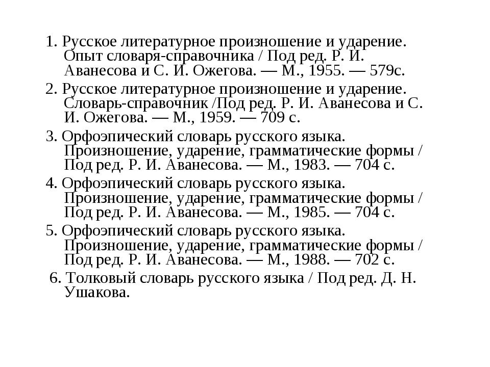 1. Русское литературное произношение и ударение. Опыт словаря-справочника / П...