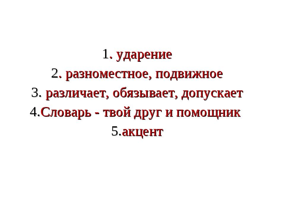 1. ударение 2. разноместное, подвижное 3. различает, обязывает, допускает 4.С...