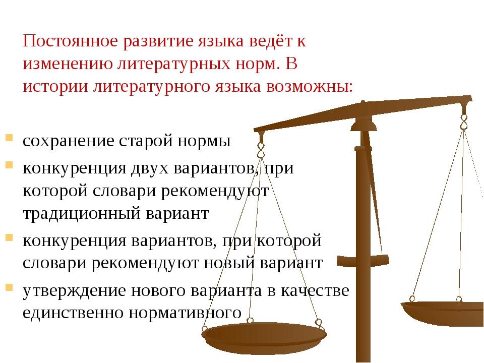 Постоянное развитие языка ведёт к изменению литературных норм. В истории лит...