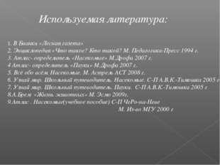 Используемая литература: 1. В Бианки «Лесная газета» 2. Энциклопедия «Что так