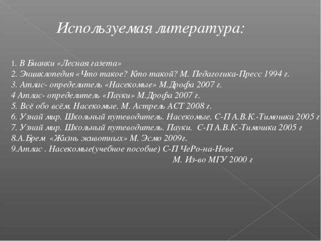 Используемая литература: 1. В Бианки «Лесная газета» 2. Энциклопедия «Что так...