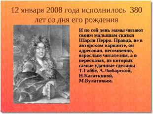 12 января 2008 года исполнилось 380 лет со дня его рождения И по сей день м