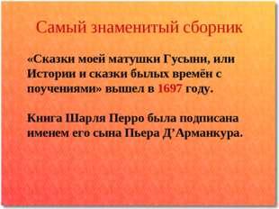 Самый знаменитый сборник «Сказки моей матушки Гусыни, или Истории и сказки б