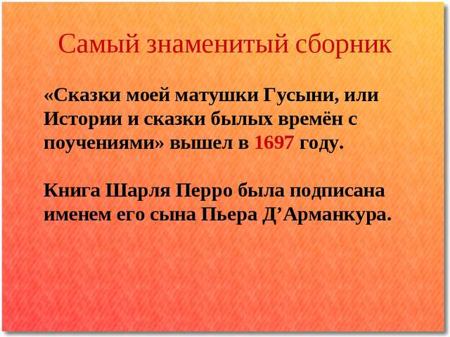 Самый знаменитый сборник «Сказки моей матушки Гусыни, или Истории и сказки б...