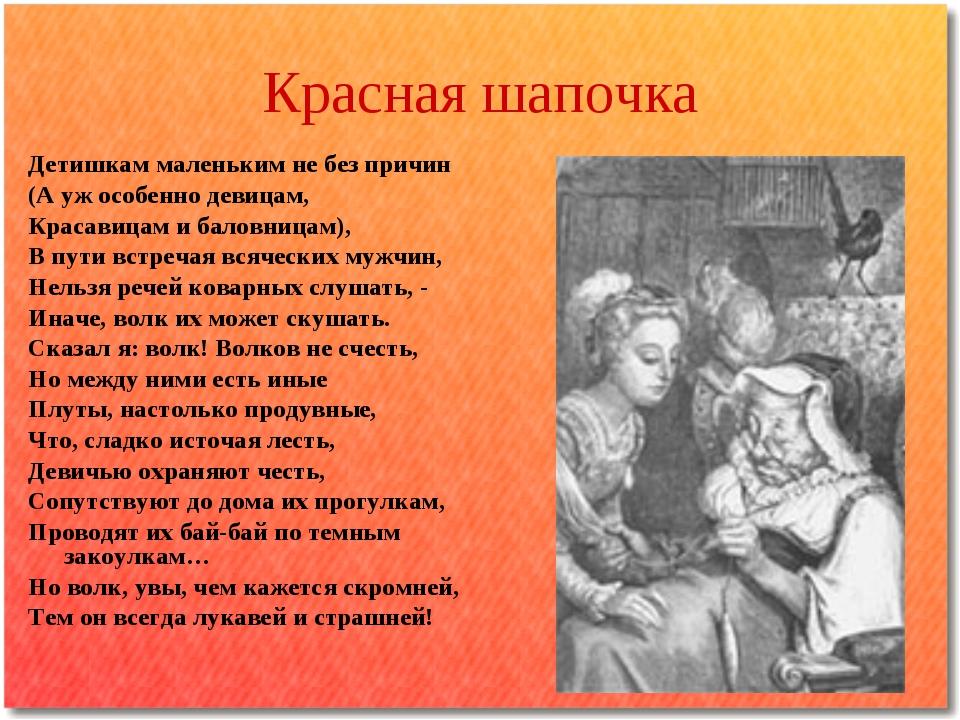 Красная шапочка Детишкам маленьким не без причин (А уж особенно девицам, Крас...