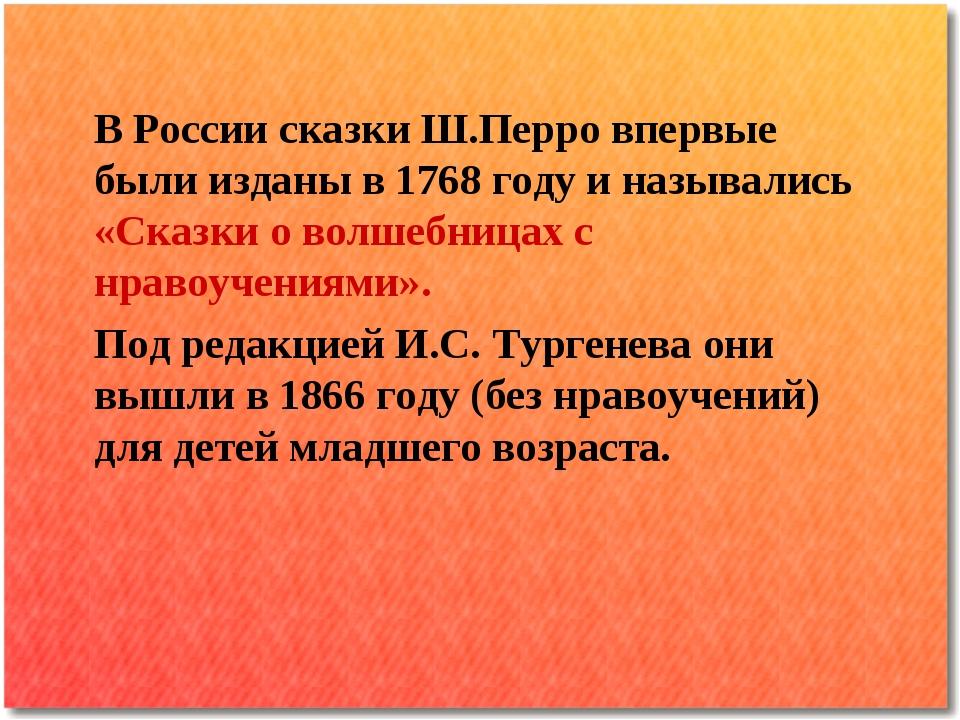 В России сказки Ш.Перро впервые были изданы в 1768 году и назывались «Сказки...