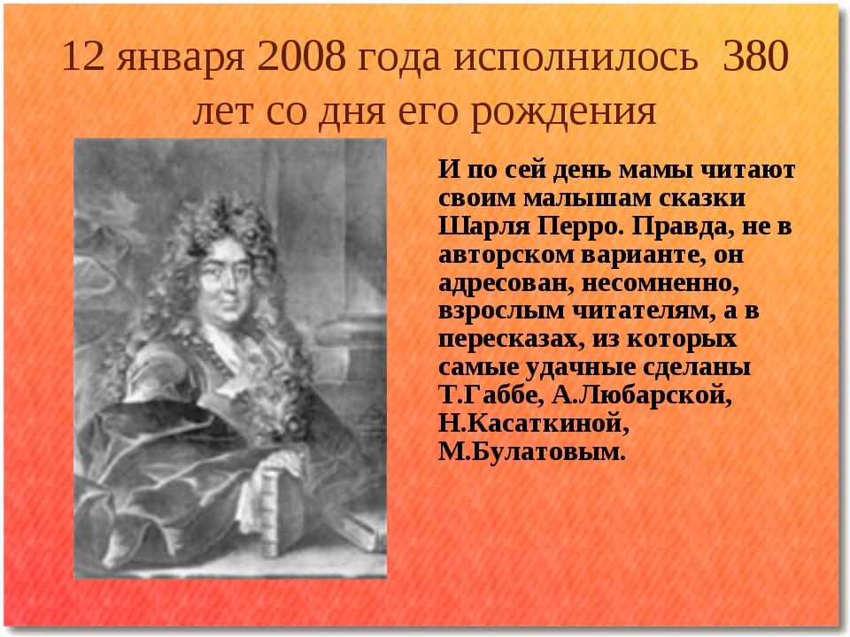 12 января 2008 года исполнилось 380 лет со дня его рождения И по сей день м...