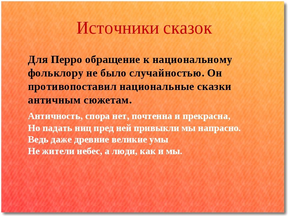 Источники сказок Для Перро обращение к национальному фольклору не было случа...