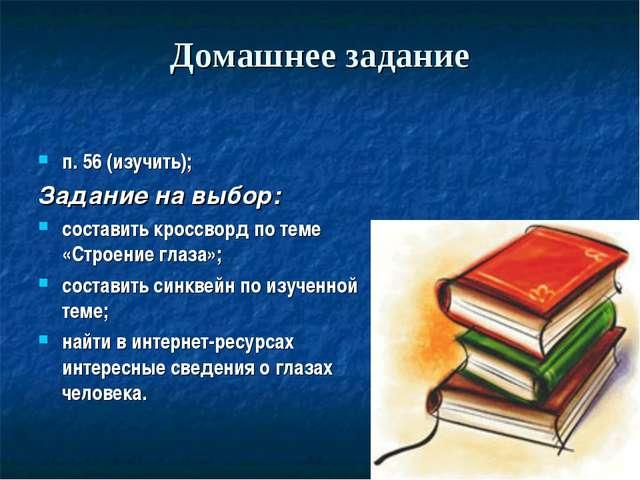 Домашнее задание п. 56 (изучить); Задание на выбор: составить кроссворд по те...