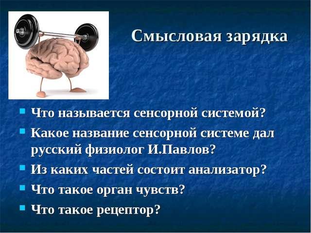 Смысловая зарядка Что называется сенсорной системой? Какое название сенсорной...