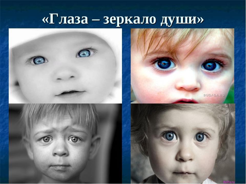 «Глаза – зеркало души»