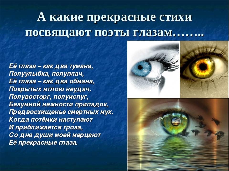А какие прекрасные стихи посвящают поэты глазам…….. Её глаза – как два тумана...