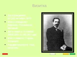 Дата рождения: 10(22)октября 1870 Место рождения: Воронеж, Российская импер