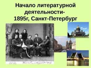 Начало литературной деятельности- 1895г, Санкт-Петербург