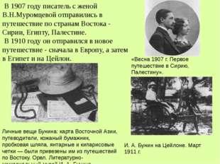 В 1907 году писатель с женой В.Н.Муромцевой отправились в путешествие по стр