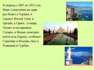В период с 1907 по 1915 год Иван Алексеевич ни один раз бывал в Турции, в стр