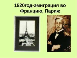 1920год-эмиграция во Францию, Париж