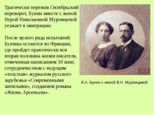 Трагически пережив Октябрьский переворот, Бунин вместе с женой Верой Николаев