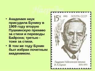 Награды Академия наук пpисудила Бунину в 1909 году втоpую Пушкинскую пpемию з