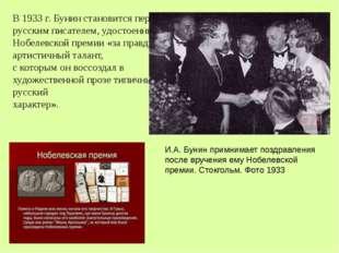 В 1933 г. Бунин становится первым русским писателем, удостоенным Нобелевской
