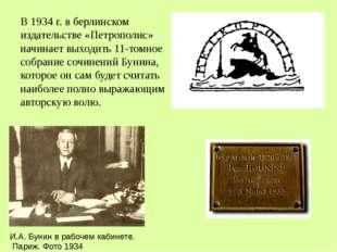 В 1934 г. в берлинском издательстве «Петрополис» начинает выходить 11-томное