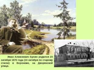 Иван Алексеевич Бунин pодился 23 октября 1870 года (10 октября по старому ст