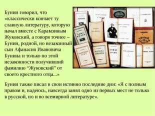 Бунин говорил, что «классически кончает ту славную литературу, которую начал