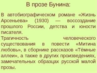 В прозе Бунина: В автобиографическом романе «Жизнь Арсеньева» (1930) — воссоз