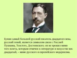 Бунин самый большой русский писатель двадцатого века, русский гений, являетс