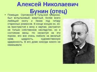 Алексей Николаевич Бунин (отец) Помещик Орловской и Тульской губернии, был в