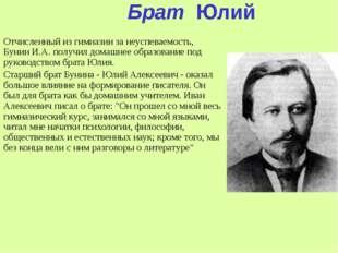 Брат Юлий Отчисленный из гимназии за неуспеваемость, Бунин И.А. получил домаш