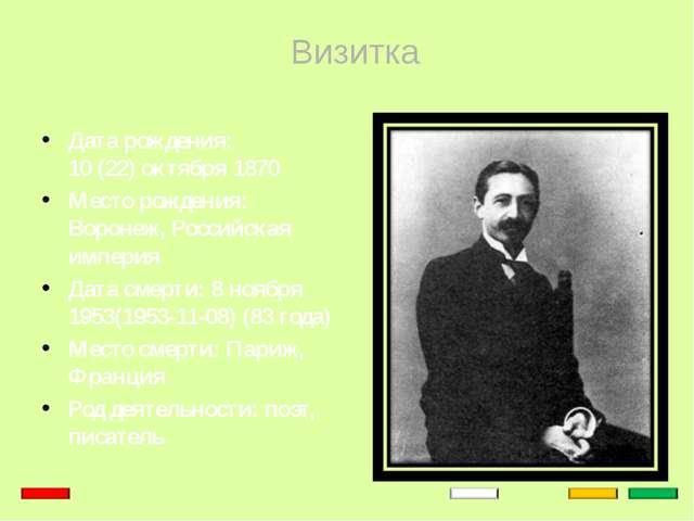 Дата рождения: 10(22)октября 1870 Место рождения: Воронеж, Российская импер...