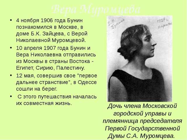Вера Муромцева 4 ноябpя 1906 года Бунин познакомился в Москве, в доме Б.К. За...