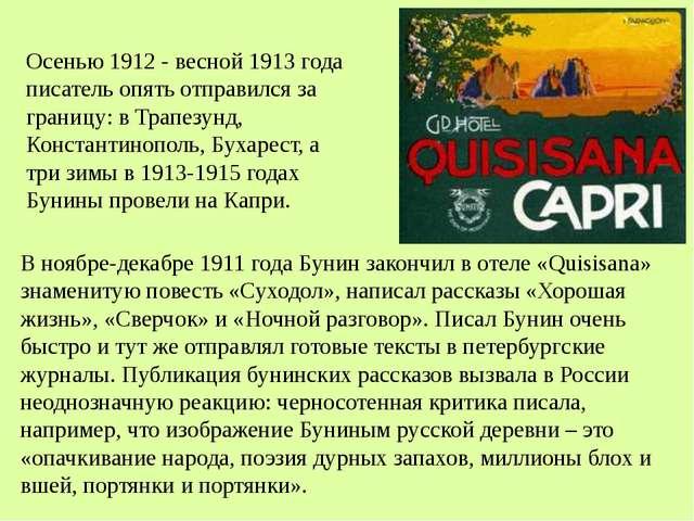 Осенью 1912 - весной 1913 года писатель опять отправился за границу: в Трапе...