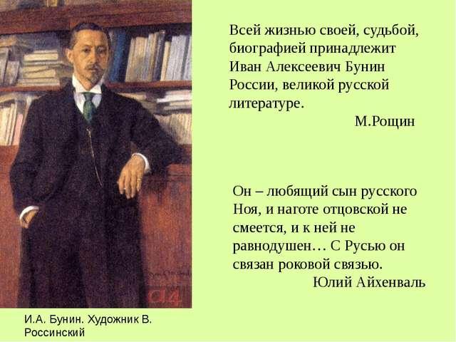 Всей жизнью своей, судьбой, биографией принадлежит Иван Алексеевич Бунин Росс...