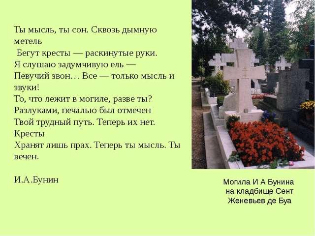 Могила И А Бунина на кладбище Сент Женевьев де Буа Ты мысль, ты сон. Сквозь д...