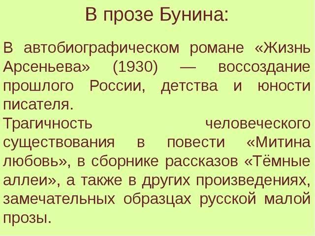 В прозе Бунина: В автобиографическом романе «Жизнь Арсеньева» (1930) — воссоз...