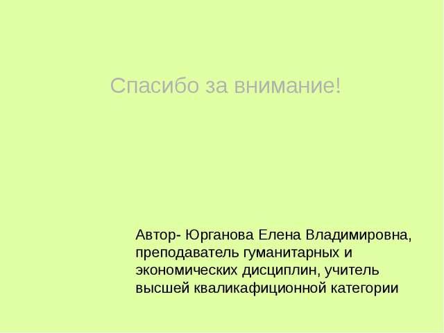 Спасибо за внимание! Автор- Юрганова Елена Владимировна, преподаватель гумани...