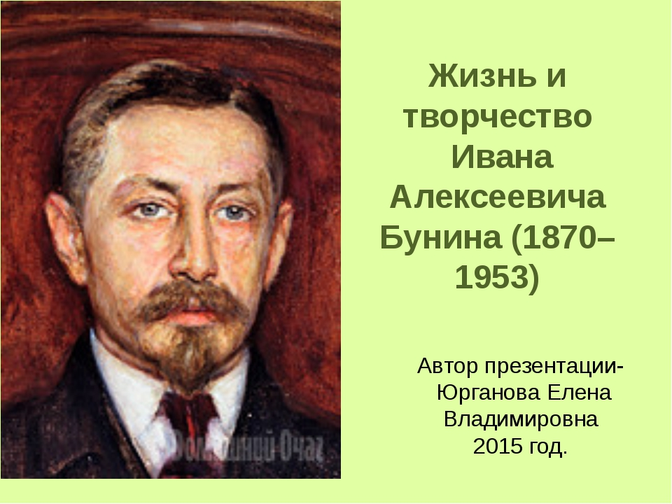 Жизнь и творчество Ивана Алексеевича Бунина (1870–1953) Автор презентации- Юр...