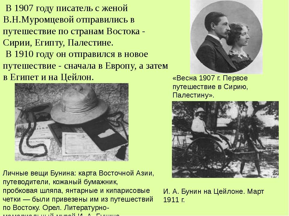 В 1907 году писатель с женой В.Н.Муромцевой отправились в путешествие по стр...