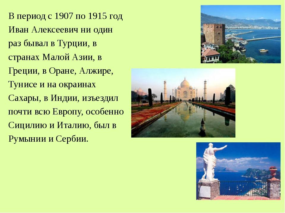 В период с 1907 по 1915 год Иван Алексеевич ни один раз бывал в Турции, в стр...