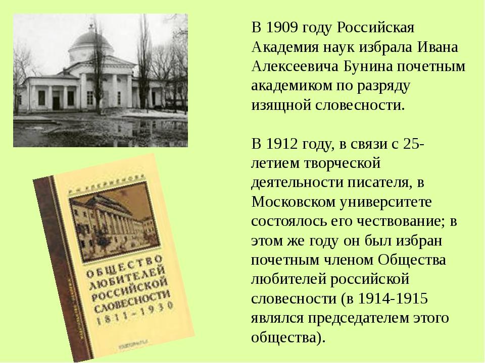 В 1909 году Российская Академия наук избрала Ивана Алексеевича Бунина почетны...