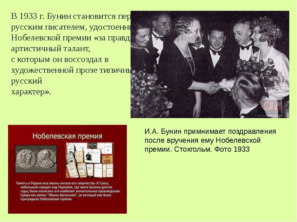 В 1933 г. Бунин становится первым русским писателем, удостоенным Нобелевской...