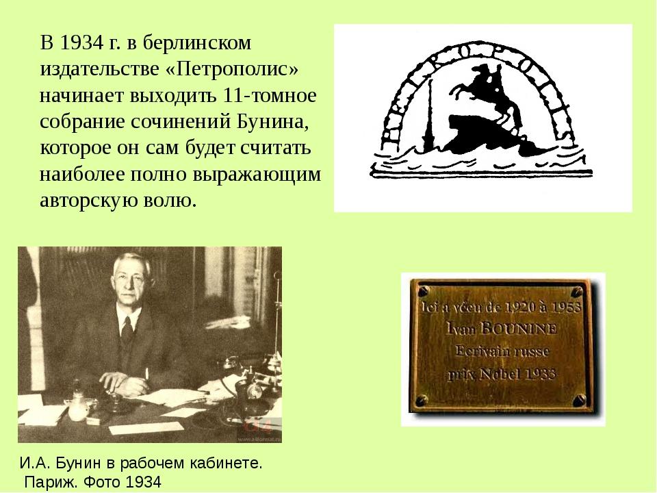 В 1934 г. в берлинском издательстве «Петрополис» начинает выходить 11-томное...