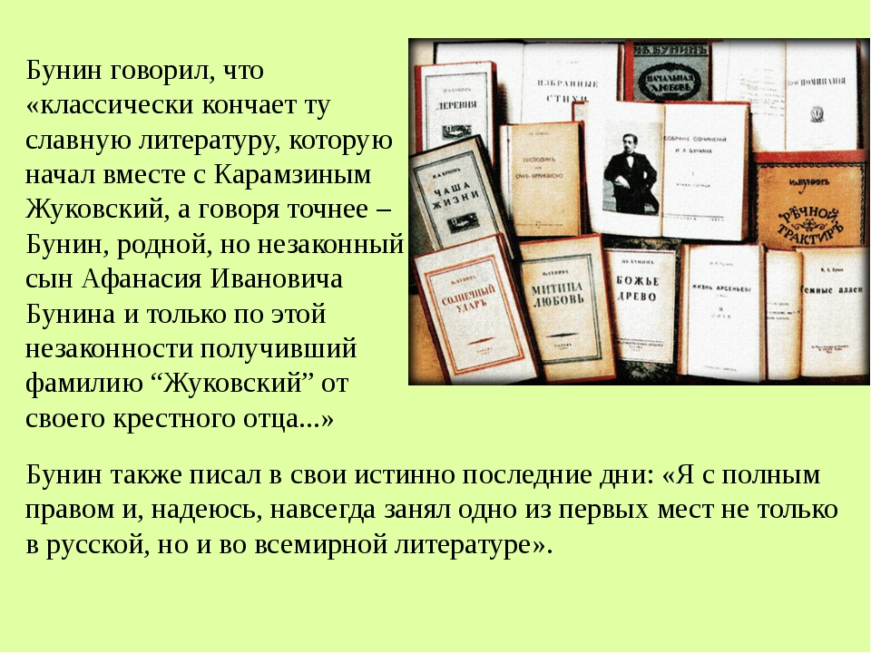 Бунин говорил, что «классически кончает ту славную литературу, которую начал...