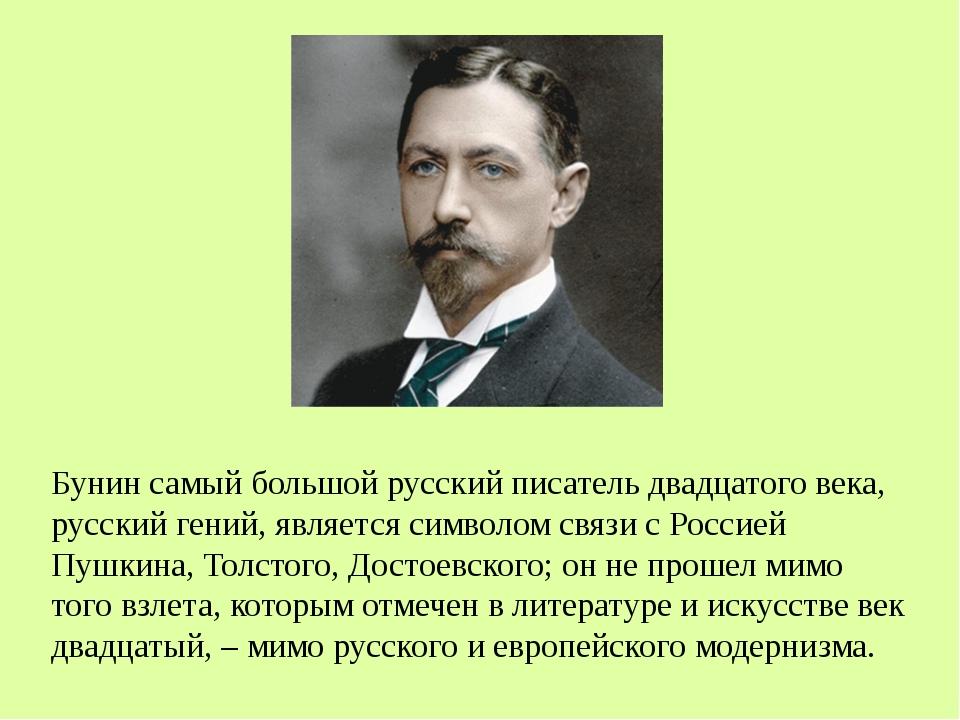 Бунин самый большой русский писатель двадцатого века, русский гений, являетс...
